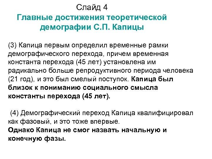 Слайд 4 Главные достижения теоретической демографии С. П. Капицы (3) Капица первым определил временные