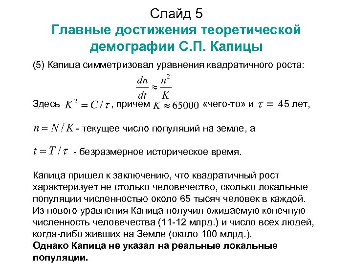 Слайд 5 Главные достижения теоретической демографии С. П. Капицы (5) Капица симметризовал уравнения квадратичного