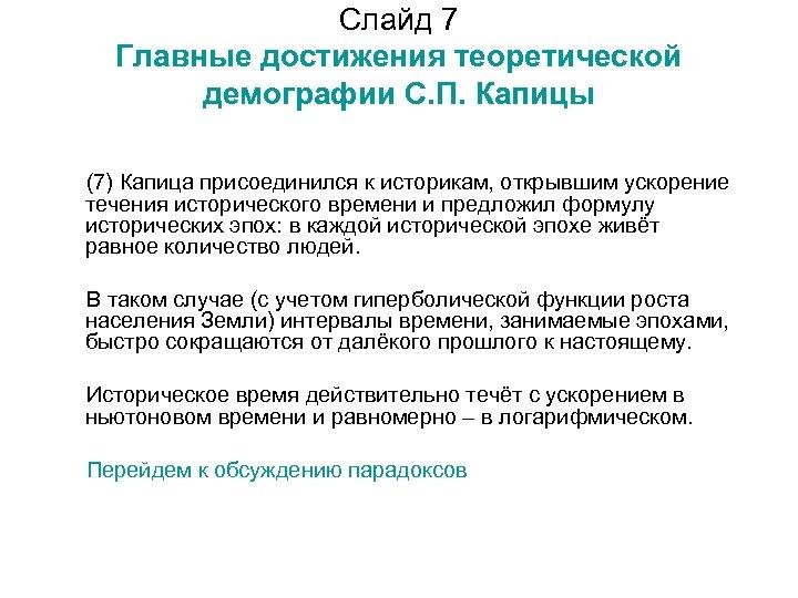 Слайд 7 Главные достижения теоретической демографии С. П. Капицы (7) Капица присоединился к историкам,