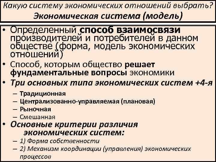 Какую систему экономических отношений выбрать? Экономическая система (модель) • Определенный способ взаимосвязи производителей и