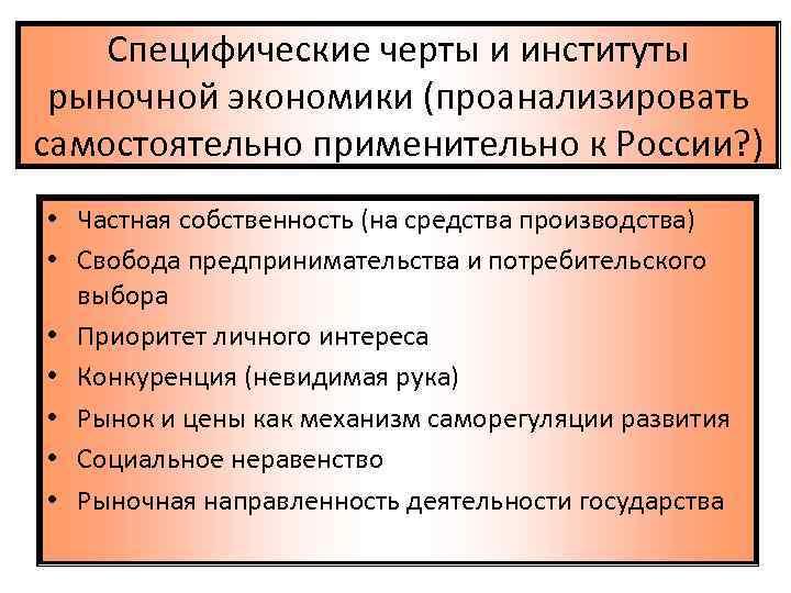 Специфические черты и институты рыночной экономики (проанализировать самостоятельно применительно к России? ) • Частная