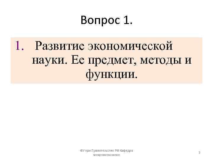 Вопрос 1. Развитие экономической науки. Ее предмет, методы и функции. ФУ при Правительстве РФ