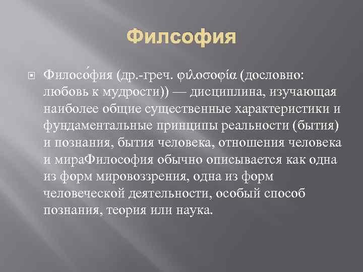 Филсофия Филосо фия (др. -греч. φιλοσοφία (дословно: любовь к мудрости)) — дисциплина, изучающая наиболее