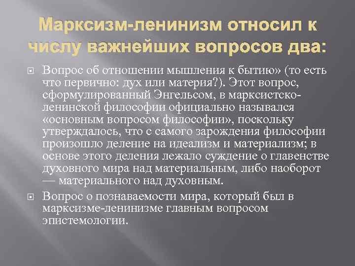Марксизм-ленинизм относил к числу важнейших вопросов два: Вопрос об отношении мышления к бытию» (то