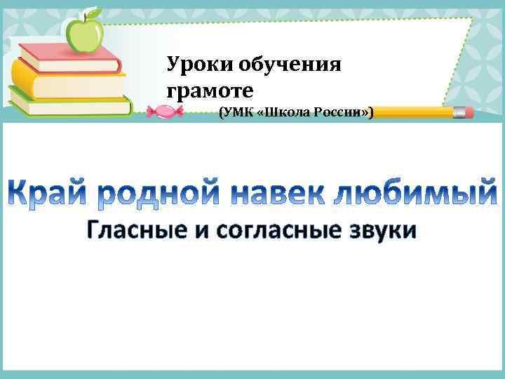 Уроки обучения грамоте (УМК «Школа России» ) Гласные и согласные звуки