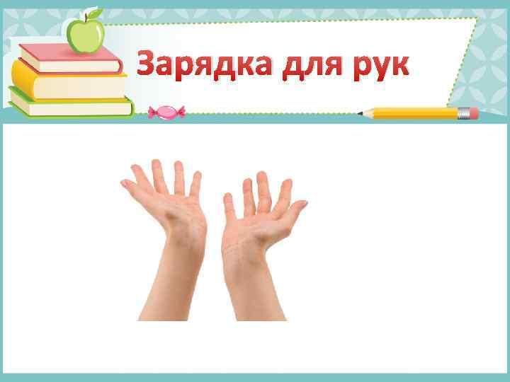 Зарядка для рук
