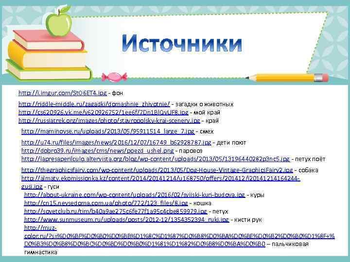 http: //i. imgur. com/St. O 6 ET 4. jpg - фон http: //riddle-middle. ru/zagadki/domashnie_zhivotnie/