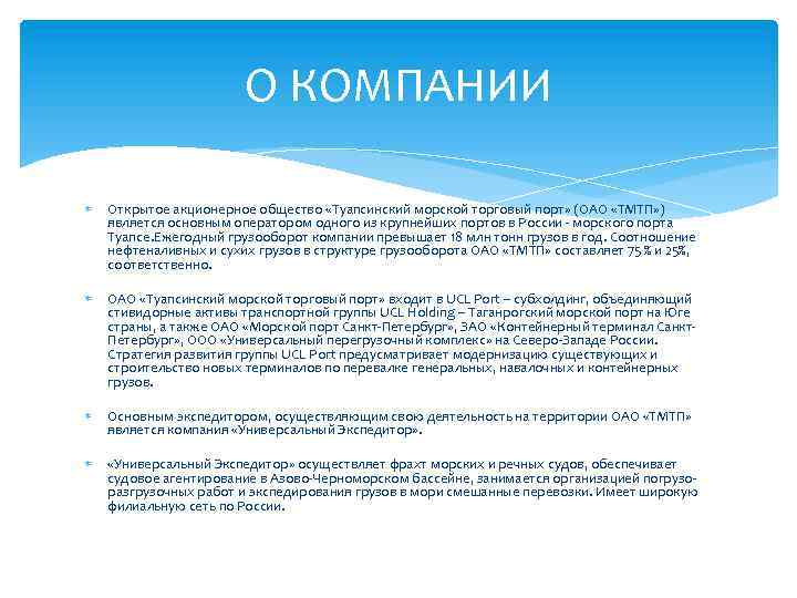 О КОМПАНИИ Открытое акционерное общество «Туапсинский морской торговый порт» (ОАО «ТМТП» ) является основным