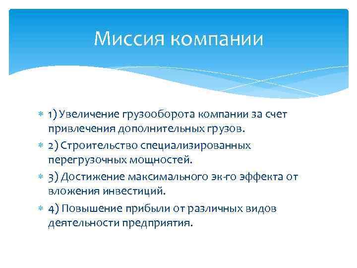 Миссия компании 1) Увеличение грузооборота компании за счет привлечения дополнительных грузов. 2) Строительство специализированных