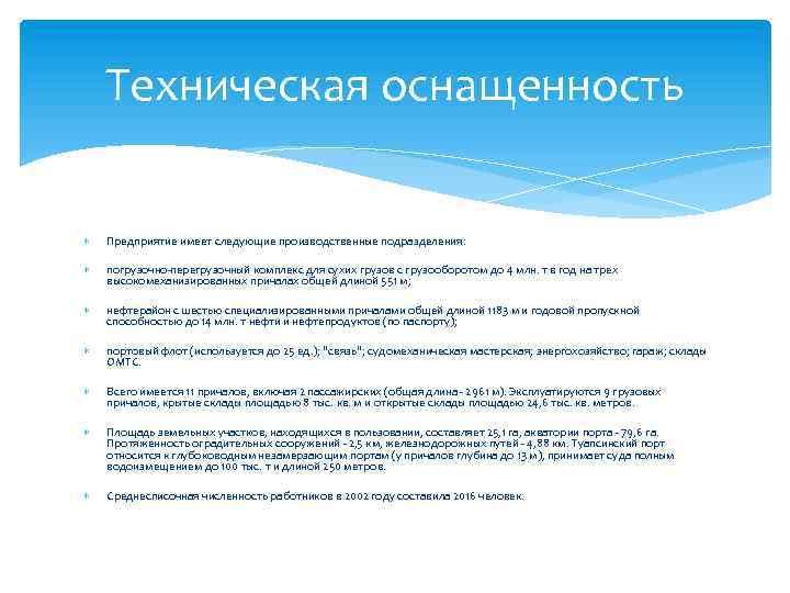 Техническая оснащенность Предприятие имеет следующие производственные подразделения: погрузочно-перегрузочный комплекс для сухих грузов с грузооборотом