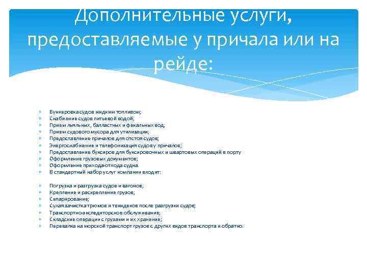 Дополнительные услуги, предоставляемые у причала или на рейде: Бункеровка судов жидким топливом; Снабжение судов