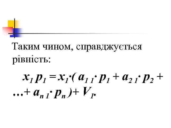 Таким чином, справджується рівність: x 1 p 1 = x 1∙( a 1 1∙