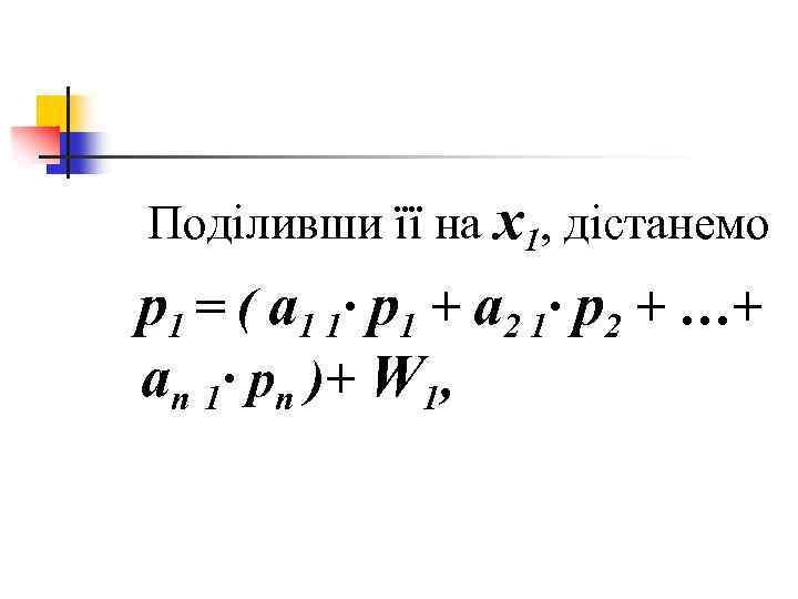 Поділивши її на х1, дістанемо p 1 = ( a 1 1∙ p 1