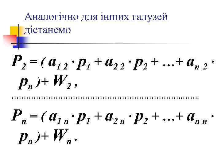 Аналогічно для інших галузей дістанемо P 2 = ( a 1 2 ∙ p