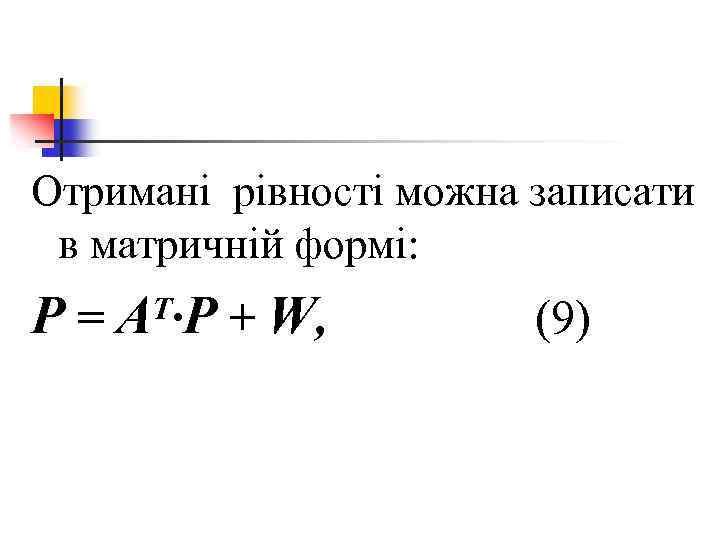 Отримані рівності можна записати в матричній формі: P = A P + W, T∙