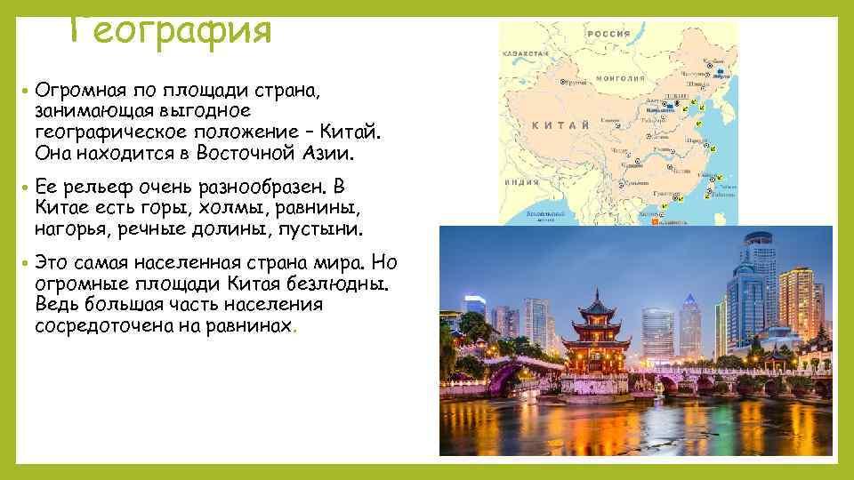 География • Огромная по площади страна, занимающая выгодное географическое положение – Китай. Она находится