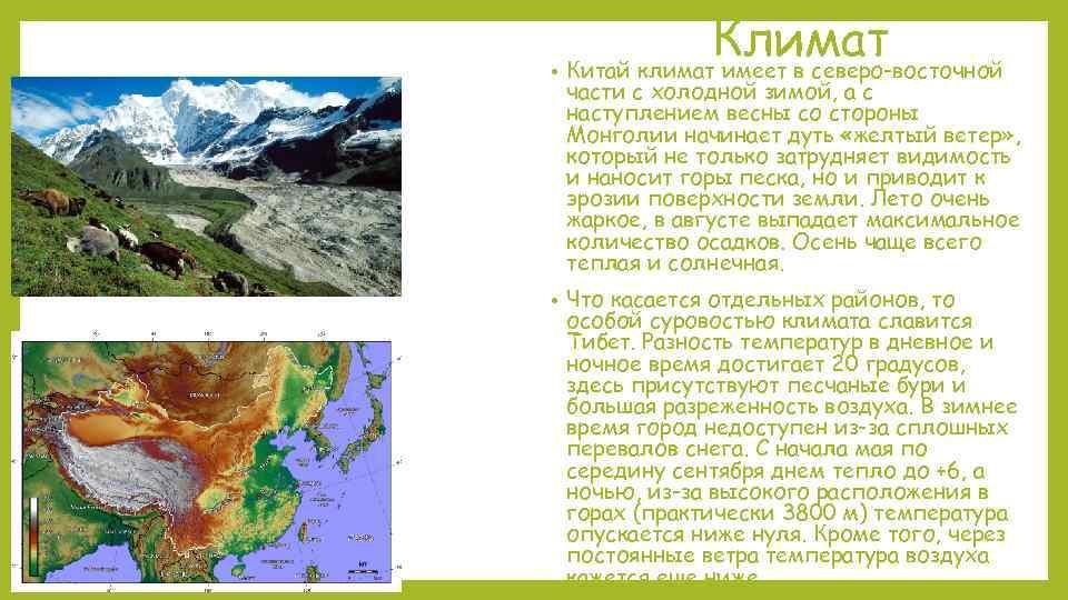 • • Климат Китай климат имеет в северо-восточной части с холодной зимой, а