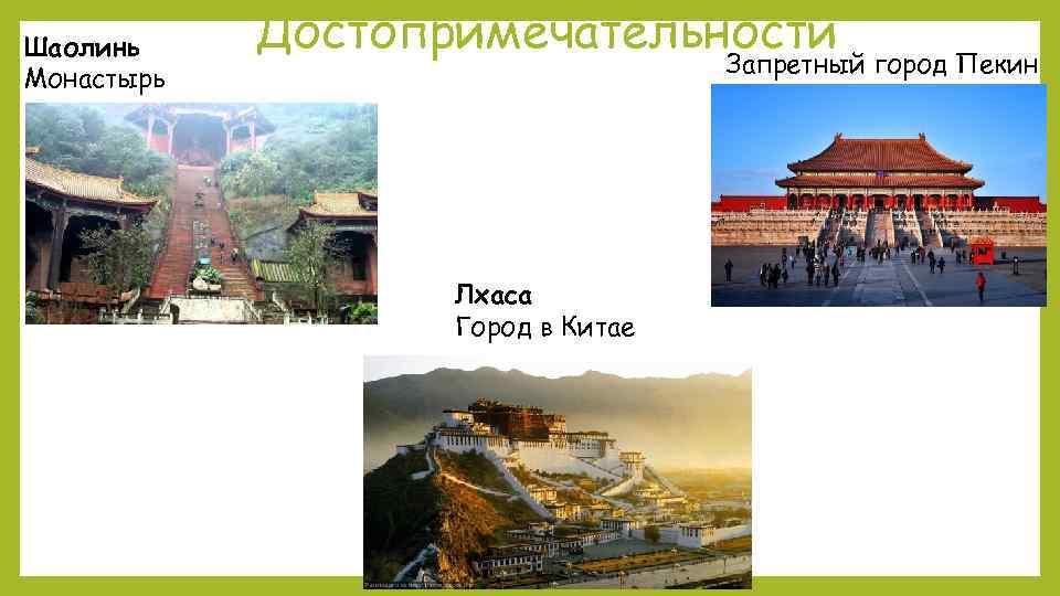 Шаолинь Монастырь Достопримечательности Запретный город Пекин Лхаса Город в Китае
