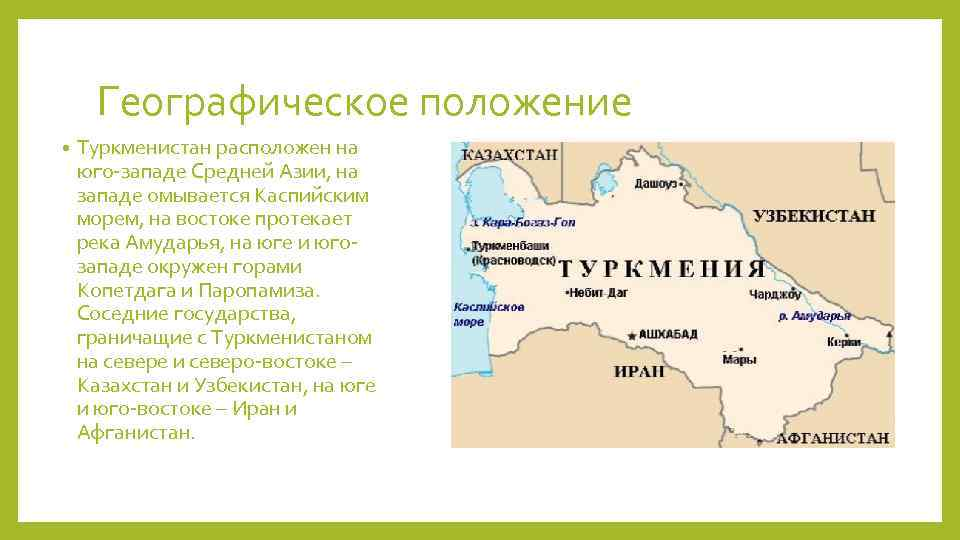 обожает, где находится туркменистан с фото жаль