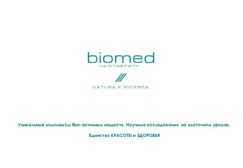 Уникальные комплексы био-активных веществ. Научные исследования на клеточном уровне. Единство КРАСОТЫ и ЗДОРОВЬЯ