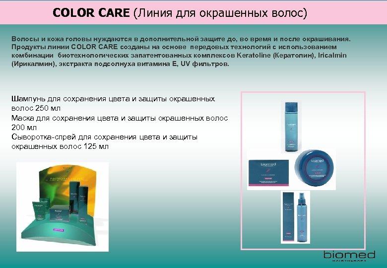 COLOR CARE (Линия для окрашенных волос) Волосы и кожа головы нуждаются в дополнительной защите
