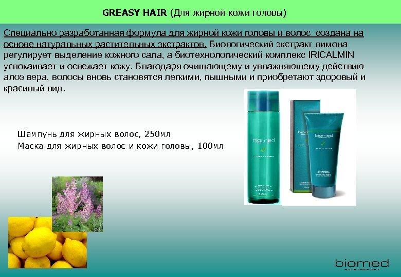 GREASY HAIR (Для жирной кожи головы) Специально разработанная формула для жирной кожи головы и