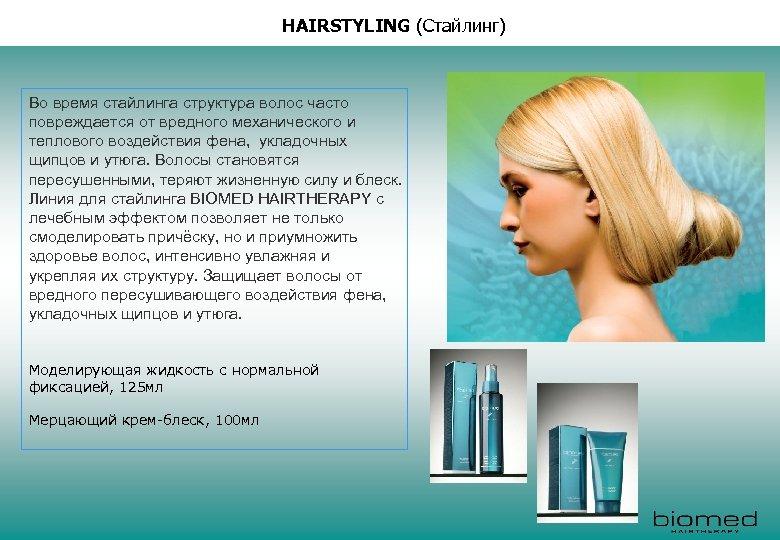 HAIRSTYLING (Стайлинг) Во время стайлинга структура волос часто повреждается от вредного механического и теплового