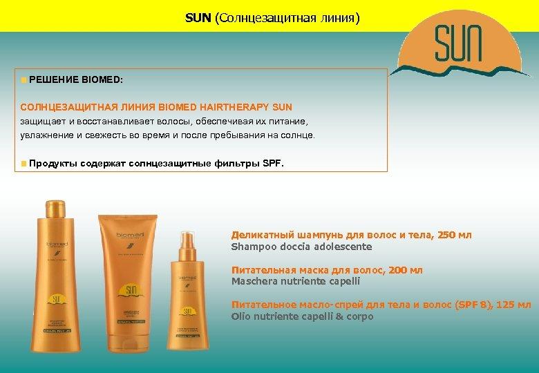 SUN (Солнцезащитная линия) РЕШЕНИЕ BIOMED: СОЛНЦЕЗАЩИТНАЯ ЛИНИЯ BIOMED HAIRTHERAPY SUN защищает и восстанавливает волосы,