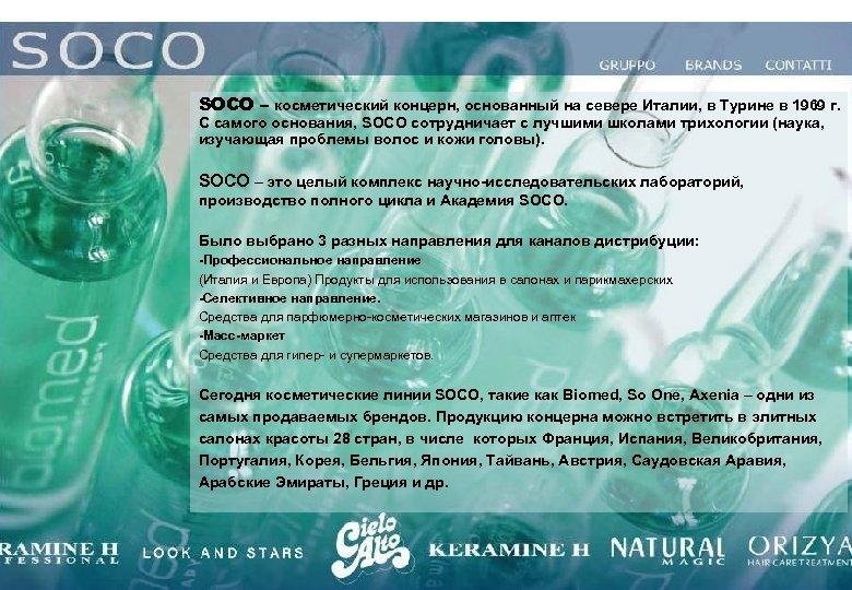 SOCO – косметический концерн, основанный на севере Италии, в Турине в 1969 г. С