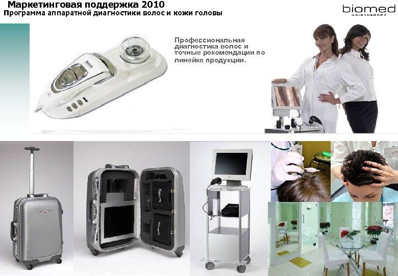 Маркетинговая поддержка 2010 Программа аппаратной диагностики волос и кожи головы Профессиональная диагностика волос и