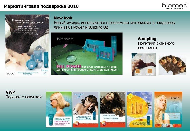 Маркетинговая поддержка 2010 New look Новый имидж, используется в рекламных материалах в поддержку линии