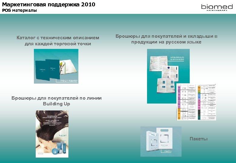 Маркетинговая поддержка 2010 POS материалы Каталог с техническим описанием для каждой торговой точки Брошюры