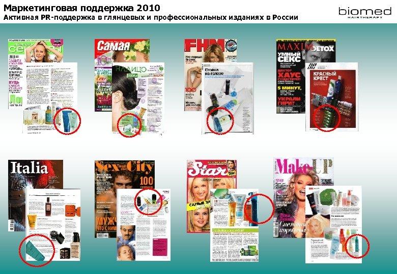 Маркетинговая поддержка 2010 Активная PR-поддержка в глянцевых и профессиональных изданиях в России