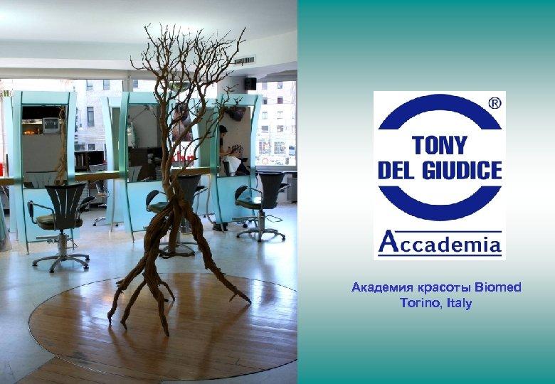 Академия красоты Biomed Torino, Italy