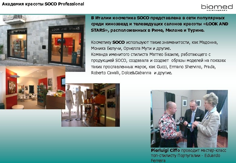 Академия красоты SOCO Professional В Италии косметика SOCO представлена в сети популярных среди кинозвезд