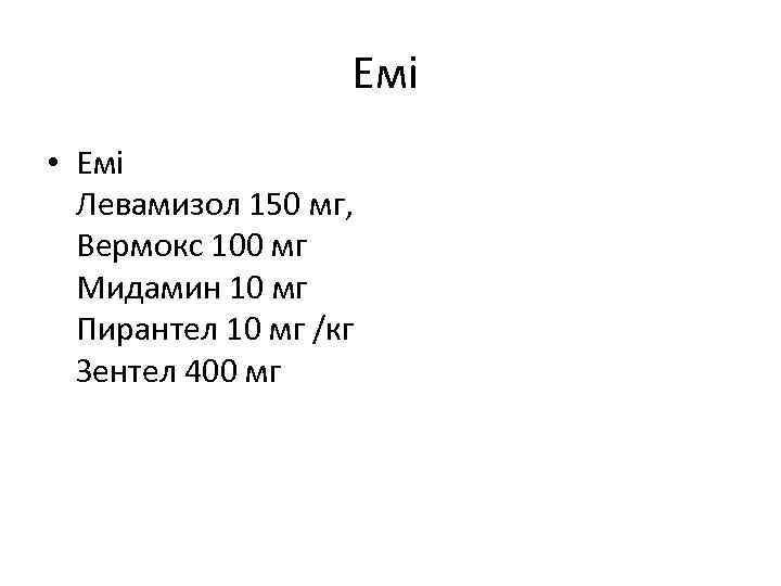 Емі • Емі Левамизол 150 мг, Вермокс 100 мг Мидамин 10 мг Пирантел 10