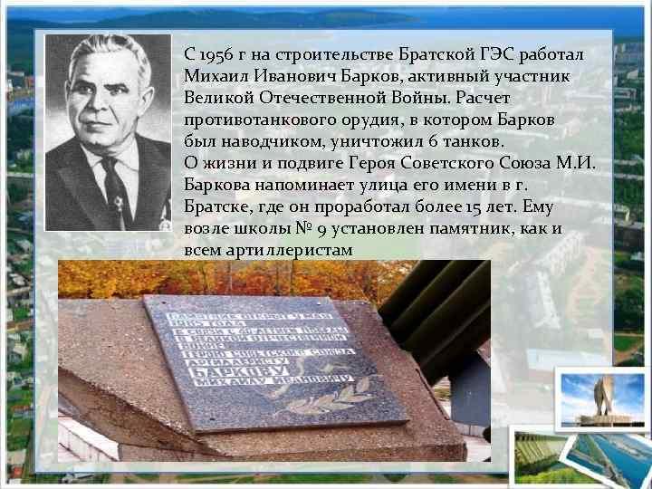 С 1956 г на строительстве Братской ГЭС работал Михаил Иванович Барков, активный участник Великой