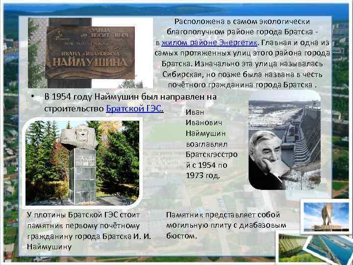 Расположена в самом экологически благополучном районе города Братска - в жилом районе Энергетик. Главная