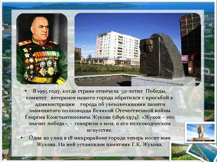 • В 1995 году, когда страна отмечала 50 -летие Победы, комитет ветеранов нашего