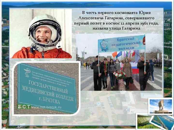 В честь первого космонавта Юрия Алексеевича Гагарина, совершившего первый полет в космос 12 апреля