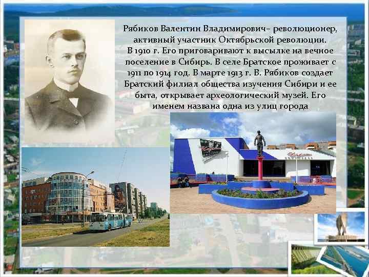 Рябиков Валентин Владимирович– революционер, активный участник Октябрьской революции. В 1910 г. Его приговаривают к