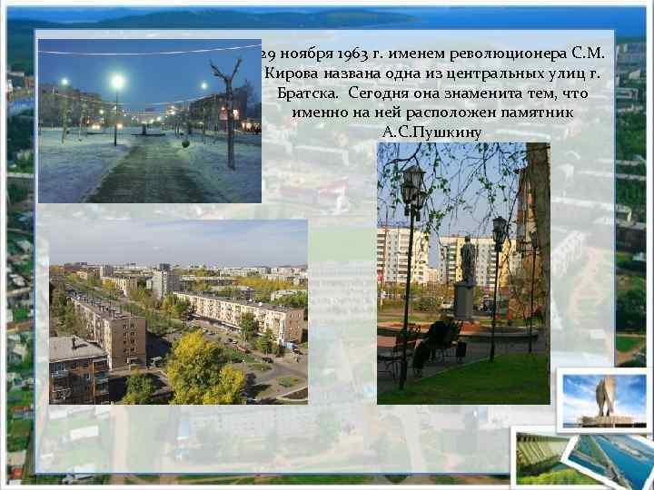 29 ноября 1963 г. именем революционера С. М. Кирова названа одна из центральных улиц