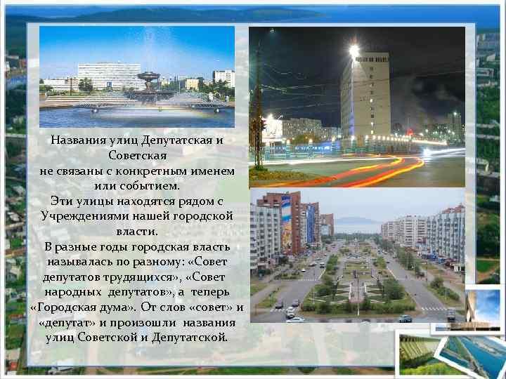 Названия улиц Депутатская и Советская не связаны с конкретным именем или событием. Эти улицы
