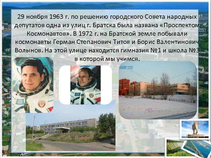 29 ноября 1963 г. по решению городского Совета народных депутатов одна из улиц г.