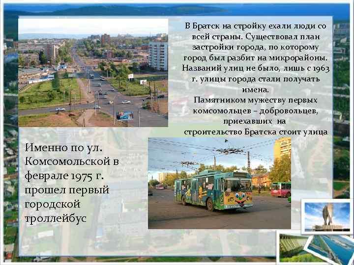 Именно по ул. Комсомольской в феврале 1975 г. прошел первый городской троллейбус В Братск