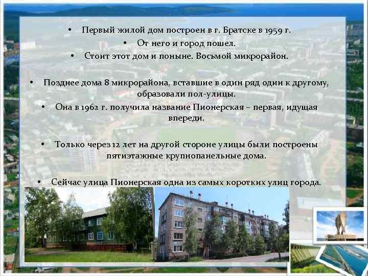 Первый жилой дом построен в г. Братске в 1959 г. • От него и