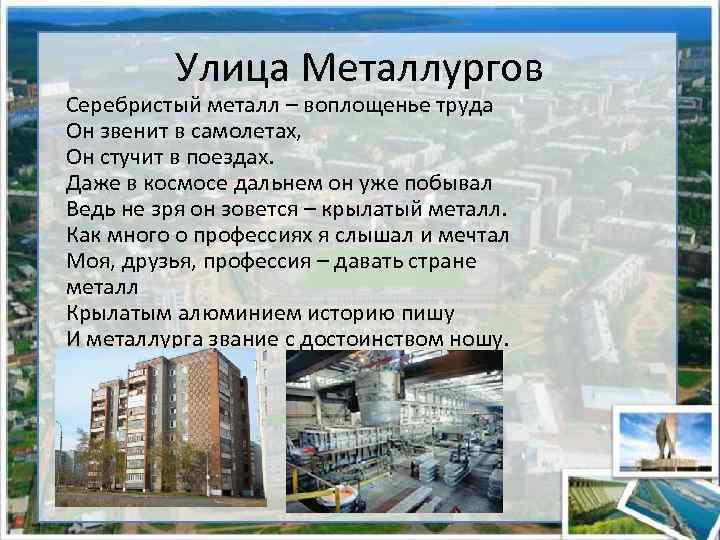 Улица Металлургов Серебристый металл – воплощенье труда Он звенит в самолетах, Он стучит в