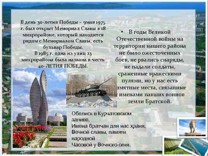 В день 30 -летия Победы – 9 мая 1975 г. был открыт Мемориал Славы