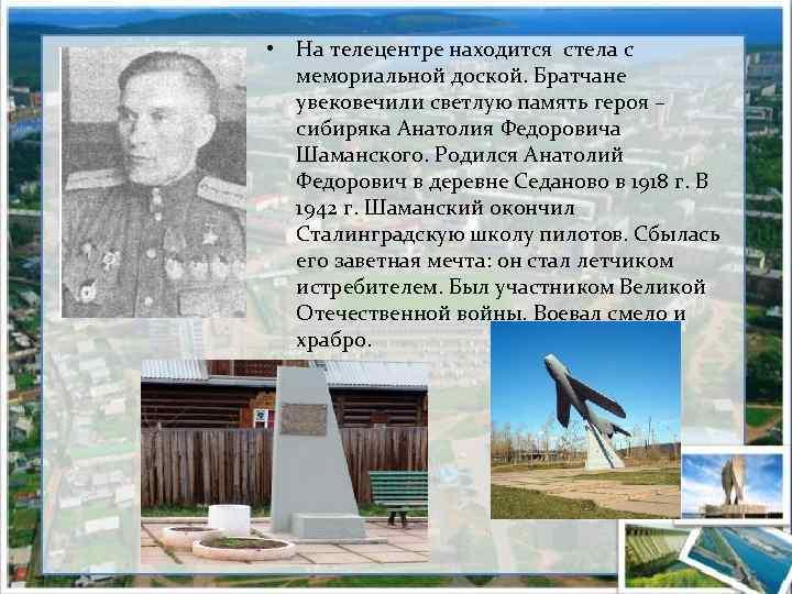 • На телецентре находится стела с мемориальной доской. Братчане увековечили светлую память героя