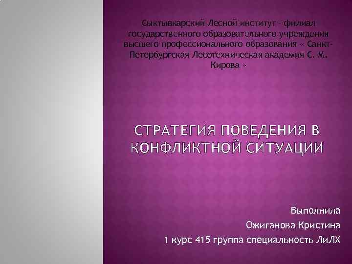 Сыктывкарский Лесной институт – филиал государственного образовательного учреждения высшего профессионального образования « Санкт. Петербургская